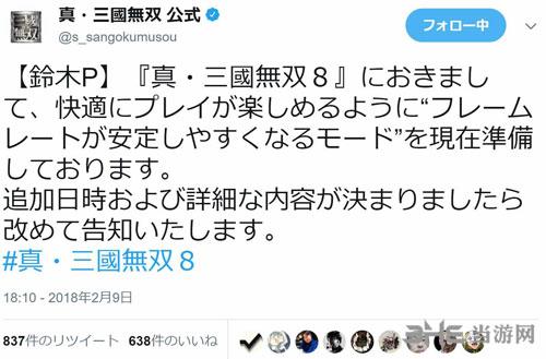 真三国无双8官方微博回应