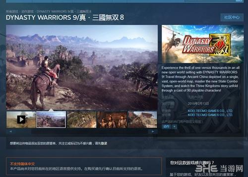 真三国无双8上架Steam商店