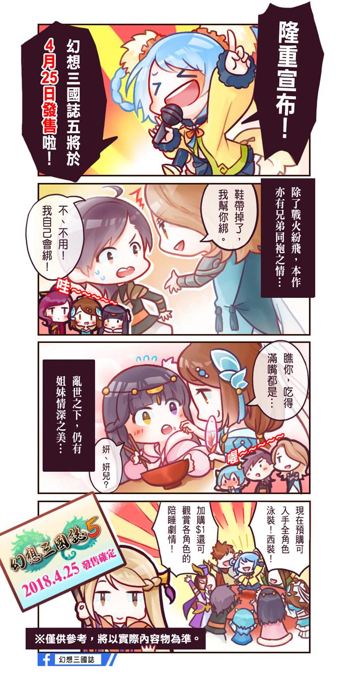 幻想三国志5漫画