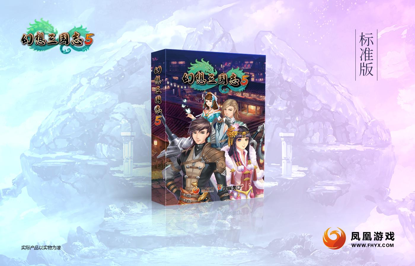 《幻想三国志5》标准版