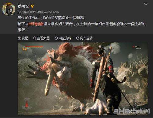 轩辕剑微博截图