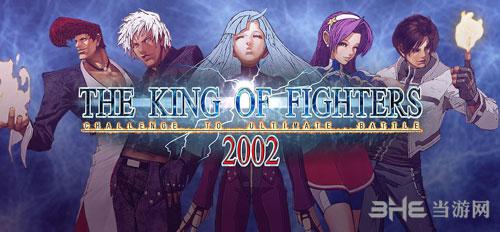 拳皇2002游戏宣传图