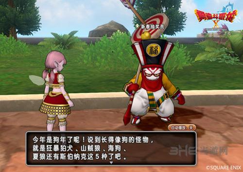 勇者斗恶龙X图片3