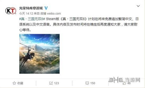 真三国无双8免费加入中文微博图片