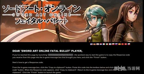 刀剑神域夺命凶弹游戏图片2