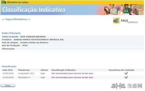 巴西网站高达破坏者分级