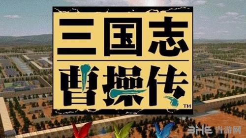 三国志曹操传封面