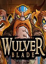 狼刃(Wulverblade)整合LMAO2.0汉化破解版