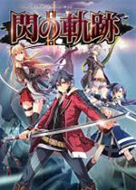 英雄传说:闪之轨迹2(The Legend of Heroes: Trails of Cold Steel II)PC中文硬盘版