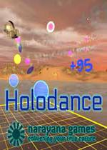 全息舞��(Holodance)破解版