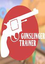 神枪手特训(Gunslinger Trainer)破解版