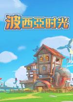 波西亚时光中文试玩版Alpha2.1