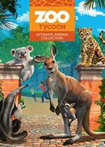 动物园大亨终极动物合集(Zoo Tycoon: Ultimate Animal Collection)硬盘版