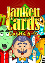 詹肯牌(Janken Cards)