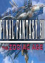 最终幻想12:黄道时代