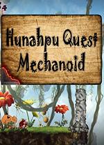 乌纳普的探索:机械城(Hunahpu Quest. Mechanoid)破解版v20180710