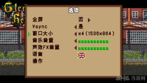 格利纳高地简体中文汉化补丁截图0