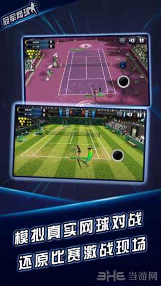 冠军网球截图1