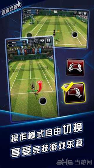 冠军网球截图2