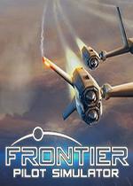 前线飞行员模拟器(Frontier Pilot Simulator)破解版