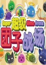 超级团子战场(Super Slime Arena)中文版