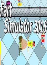 放屁模拟2018(Fart Simulator 2018)整合4号升级档硬盘版