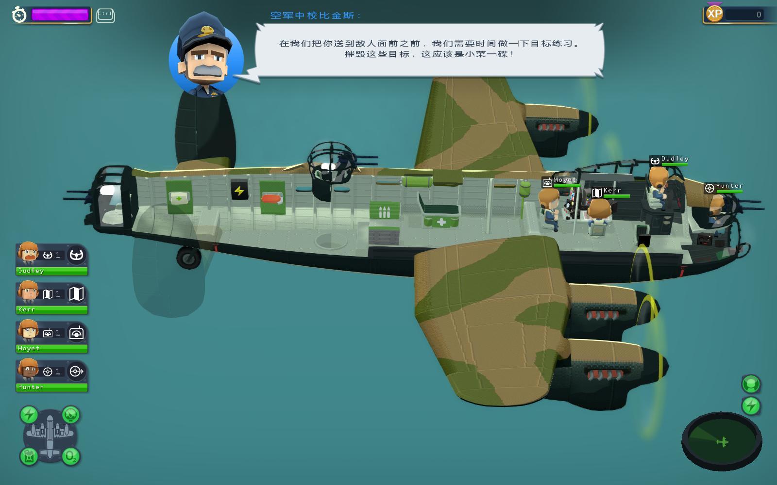 轰炸机小队LMAO中文汉化补丁截图1