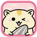 仓鼠家园安卓版V1.3.1