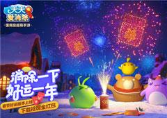 天天爱消除春节好运版本上线!消除一下好运一年