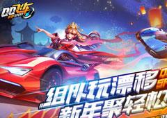 QQ飞车手游新春版全新上线!组队玩漂移 新年聚轻松!