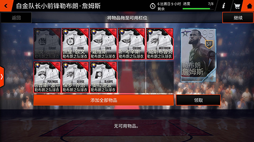 NBA LIVE图片3