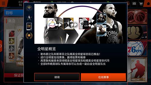 NBA LIVE图片1