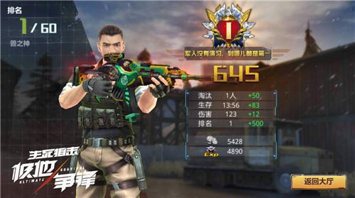 生死狙击图片6
