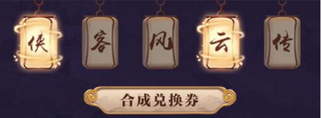 侠客风云传Online图片1