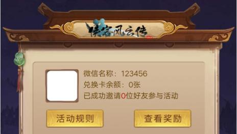 侠客风云传Online图片2