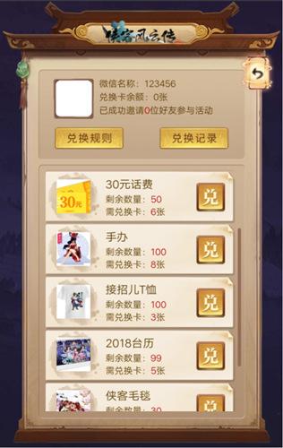 侠客风云传Online图片3