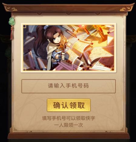 侠客风云传Online图片5