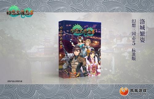 幻想三国志5游戏图片3