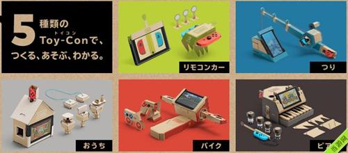 任天堂LABO Variety Kit套件1