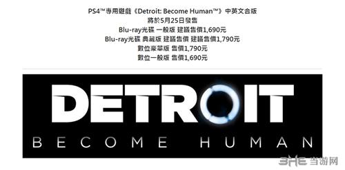 底特律成为人类发售详情