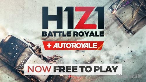 H1Z1游戏图片3