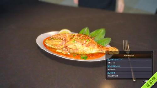 最终幻想15料理