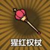 牧羊人之心猩红权杖图片