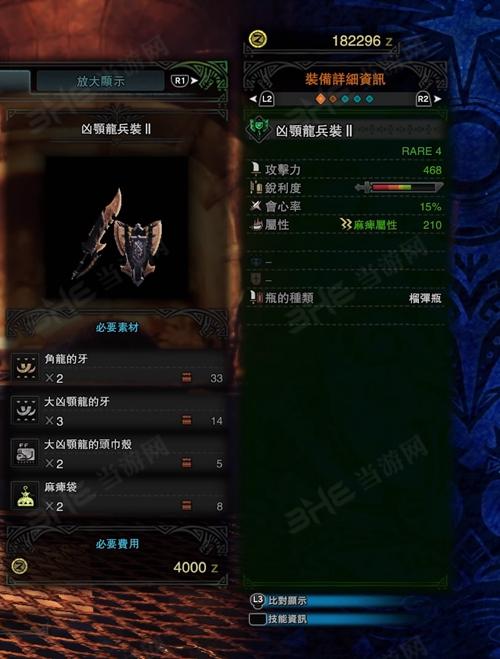 怪物猎人世界凶颚龙兵装II游戏图片