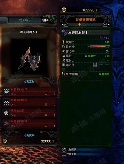 怪物猎人世界尸套龙盾斧I游戏图片