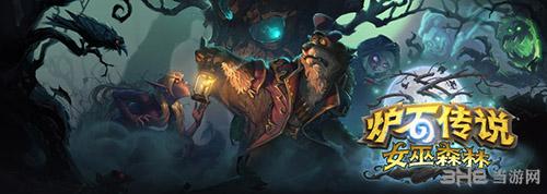 炉石传说女巫森林游戏图片