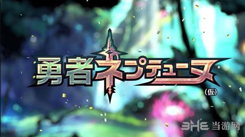 勇者海王星游戏封面