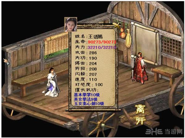 金庸群侠传51