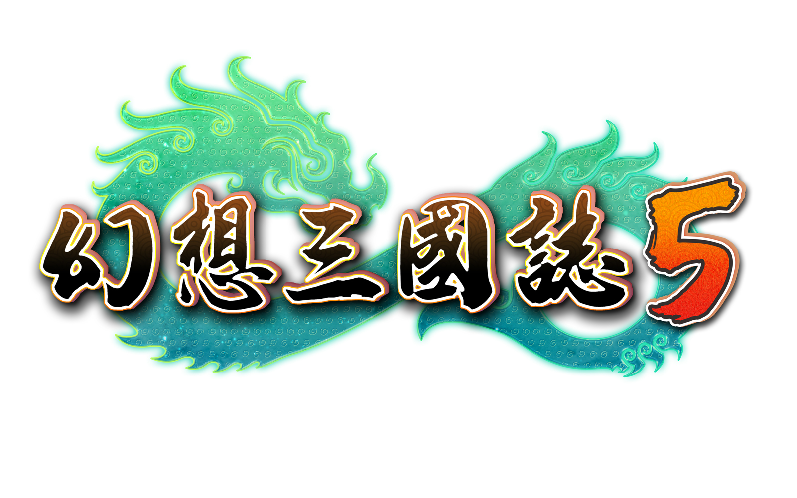 幻想三国志5封面