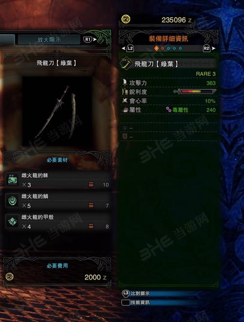 怪物猎人世界飞龙刀青叶图鉴 飞龙刀青叶属性素材介绍